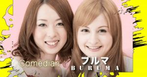 藤崎ミシェルがお笑いコンビ「ブルマ」をやっていた時の宣材写真の画像