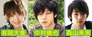 中村倫也と有岡大貴と森山未来が三人で並んでこっちを見ている画像