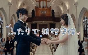 吉岡里帆と戸塚純貴がゼクシィのCMで結婚式をしている最中の画像