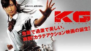 武田梨奈がKGカラテガールで空手のポーズを取っているポスターの画像