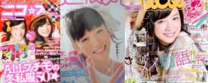 永野芽郁の子役時代にプチ☆ニコやnicolaのモデルだった頃の雑誌の表紙の画像