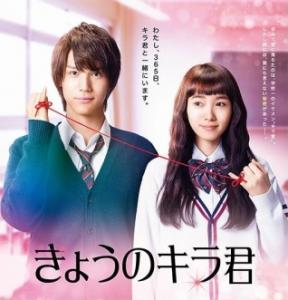 中川大志と飯豊まりえが映画「きょうのキラ君」のCMポスターで並んでお互いの小指を赤い糸で結んで繋いでいる画像