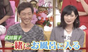武田梨奈が父親と二人でダウンタウンDXに出演して一緒にお風呂に入る話をしている画像