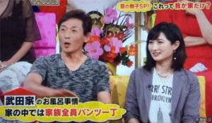 武田梨奈が父親と二人でダウンタウンDXに出演して家で家族全員パンツ一丁の話をしている画像