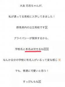 大友花恋が本名ではないとFacebookなどのsnsでつぶやかれている画像