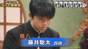藤井聡太四段が炎の七番勝負で羽生善治三冠に勝った時の画像