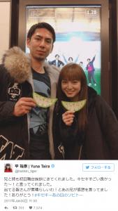 平愛梨と平慶樹が妹の平祐奈の舞台を見に来た時の祐奈のツイッターで紹介した兄弟の写真の画像