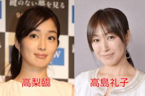 高梨臨と高島礼子が似てるために比較した画像