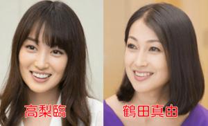 高梨臨と鶴田真由が似てるために比較した画像