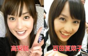 高梨臨と百田夏菜子が似てるために比較した画像
