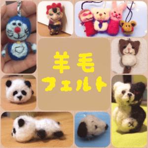 恒松祐里が自分のツイッターで公表した趣味である羊毛フェルトの画像