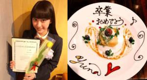 平祐奈が高校を卒業した時の写真の画像
