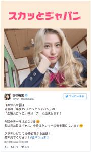 恒松祐里が金髪でスカッとジャパンに出ている画像