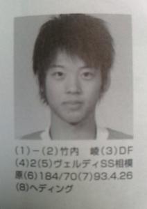 竹内涼真が高校生のサッカーをやっていた頃の画像