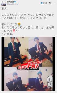 竹内涼真の弟が仮面ライイダードライブの変身ポーズをしている姿を竹内涼真がTwitterに上げた画像