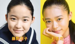 藤野涼子と似てると言われている杉咲花が並んでる写真の画像