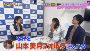 俳優山田孝之が情報番組PONの中で自身の携帯の写真フォルダの中に女優山本美月の画像をたくさん持っている告白をした時の画像