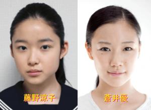 藤野涼子と似てると言われている蒼井優が並んでる写真の画像