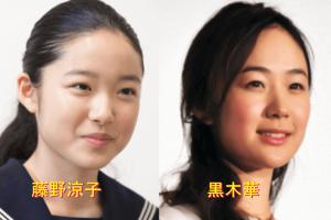 藤野涼子と似てると言われている黒木華が並んでる写真の画像