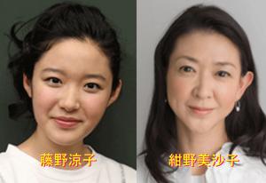 藤野涼子と似てると言われている紺野美沙子が並んでる写真の画像