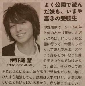 伊野尾慧がインタビューで妹に対してのコメントをしている画像
