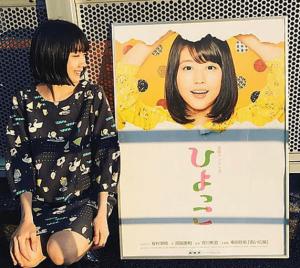 松本穂香が朝ドラ「ひよっこ」のポスターと一緒に写真を撮ってる画像
