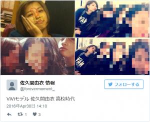 佐久間由衣(ViViモデル)がツイッターでアップされた金沢総合高校時代のかわいい写真の画像