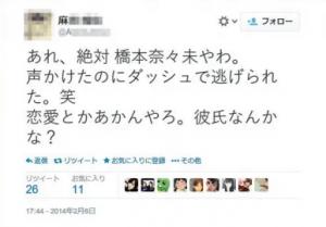 橋本奈々未がUSJに彼氏と行ったと噂になったツイッター。
