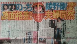 綾野剛と佐久間由衣・Perfumeのっちとマンボウやしろの熱愛発覚報道の記事の画像