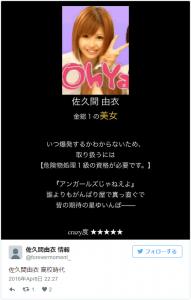 佐久間由衣(ViViモデル)がツイッターでアップされた金沢総合高校時代のプロフィールとかわいい写真の画像