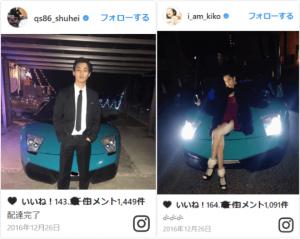 野村周平と水原希子がインスタinstagramで同じような車ランボルギーニの前での写真を投稿をしていた画像