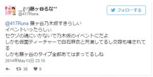 藤ヶ谷太輔が乃木坂46のイベントに行ったツイッターの写真の画像