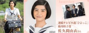 朝ドラ「ひよっこ」に出演している佐久間由衣の助川時子役の衣装の画像