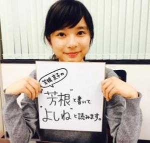 芳根京子が「芳根と書いてよしねと読みます」の色紙を持って写真を撮っている画像