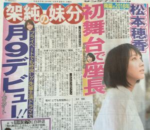 有村架純の妹分の松本穂香が月9デビューと初主演舞台を大々的に新聞で広告掲載した写真の画像