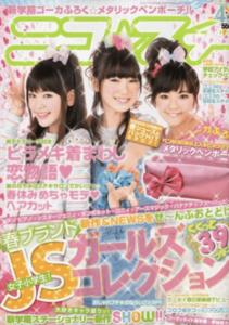 小島藤子がニコ☆プチ創刊号で専属モデルとして表紙を飾った雑誌