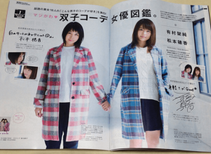 有村架純の妹分の松本穂香が同じ事務所「フラーム」の女優有村架純と一緒に双子コーデしている雑誌の写真の画像