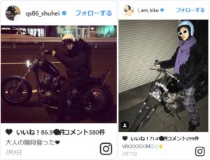 野村周平と水原希子がインスタinstagramで同じようなバイクに乗っている写真を投稿をしていた画像