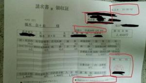橋本奈々未がUSJに彼氏と行ったと噂になった時に完全否定した病院の請求書領収証の証拠ツイッターの画像