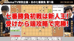 藤井聡太(四段)の炎の七番勝負で増田康宏(四段)と対戦している写真の画像