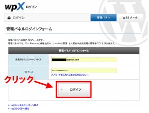 wpXサーバーの管理画面へのログイン画面01