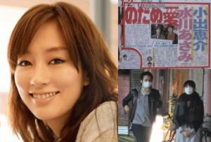 俳優の小出恵介と女優の水川あさみの熱愛報道時の新聞一面ニュースの写真と、一緒にいる所を写真に撮られた画像
