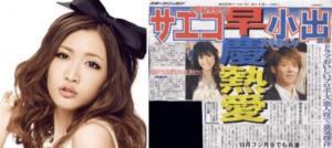 紗栄子が大きな黒いリボンを付けてこっちを向いている画像と小出恵介とサエコの熱愛報道が出た時の新聞一面の写真の画像