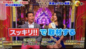 阿部桃子(ミスユニバース日本代表・プロゴルフ)が父親阿部祐二(リポーター)と番組共演している写真画像