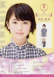 hamabeminami-03