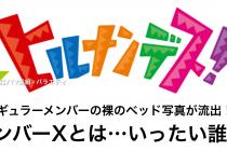 hirunanndesu-memberx-01
