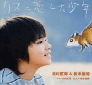 kitamuratakumi-risunikoishitashounen