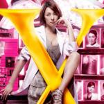 米倉涼子のドクターXシーズン5放送決定!ギャラが業界最高XXX万円はマジ!?