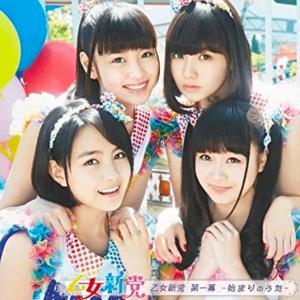 aoiwakana-otomeshintou-01