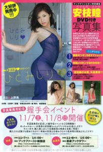 yasuedahitomi-hitomishiri-01